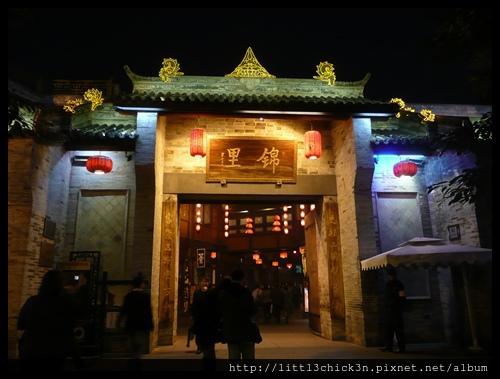 20101110_184212_SiChuanChengDuJinLiStreet.JPG