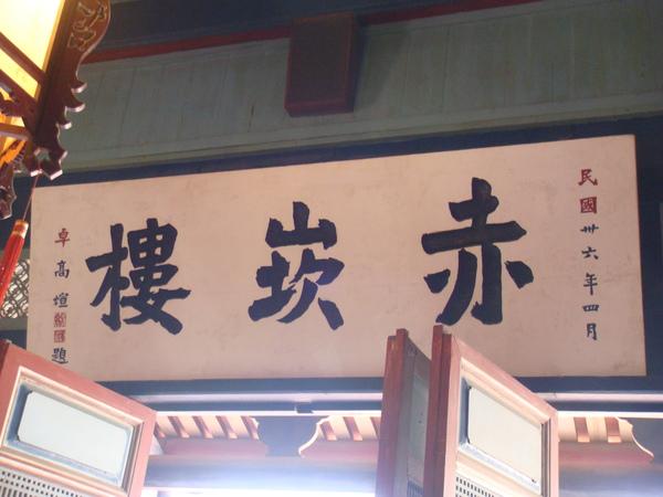 此時我回到台北了