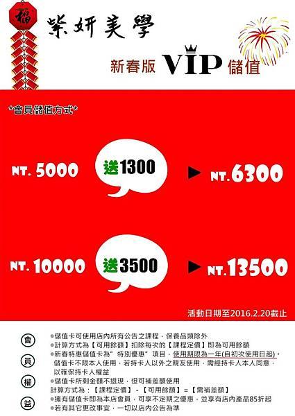 2016新春儲值卡.jpg