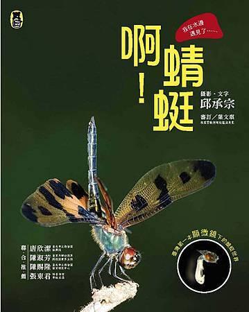啊!蜻蜓書封.jpg