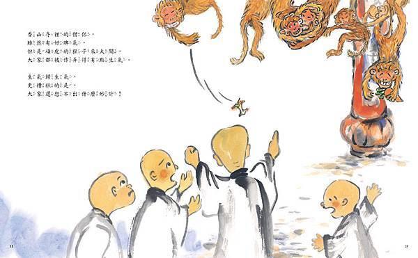 小黑猴內文p18-19.jpg