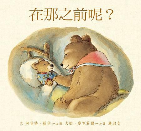 (小熊)在那之前呢?72dpi.jpg