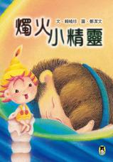 (小熊)燭火小精靈-封面-72dpi.jpg