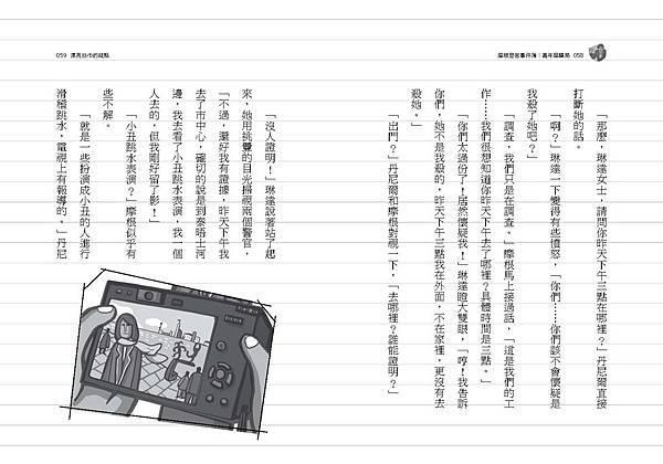 摩根2-嘉年華騙局-內文_頁面_31.jpg