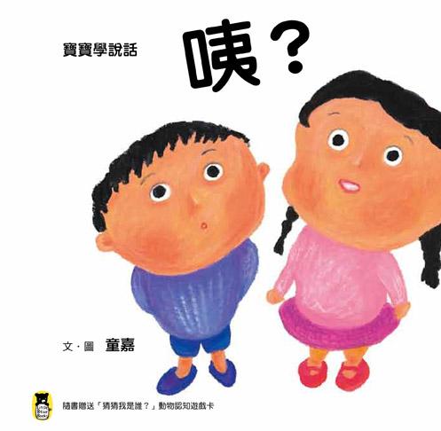 (小熊)寶寶學說話:咦?-72dpi.jpg