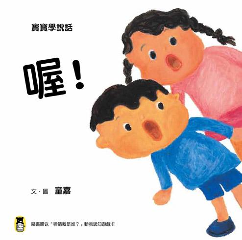(小熊)寶寶學說話:喔!-72dpi.jpg