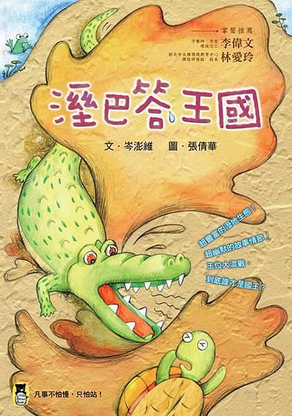 (小熊)溼巴答王國-72dpi.jpg