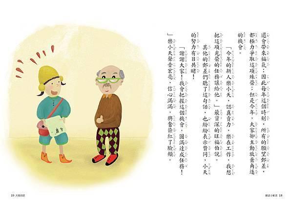 願望小郵差-內文-p18-19.jpg