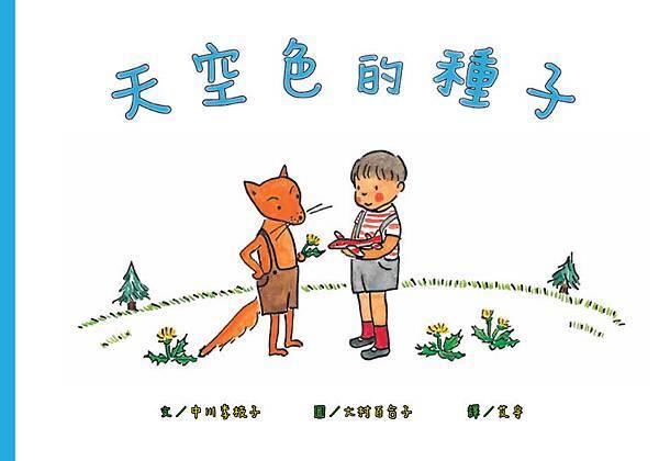 (小熊)天空色的種子-72dpi.jpg