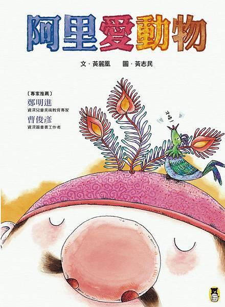 (小熊)FP1002阿里愛動物-72dpi.jpg