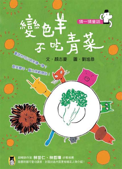 (小熊)變色羊不吃青菜-72dpi.jpg