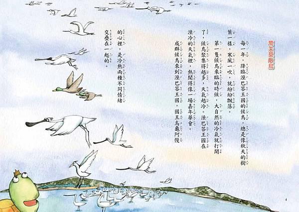 萬夫莫敵鳥-內文-送印前修改_頁面_03