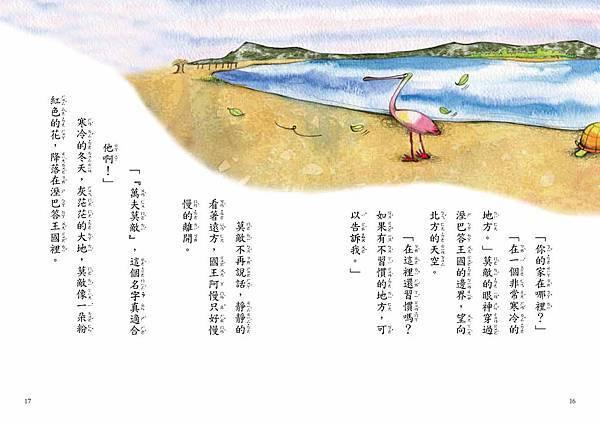 萬夫莫敵鳥-內文-送印前修改_頁面_09