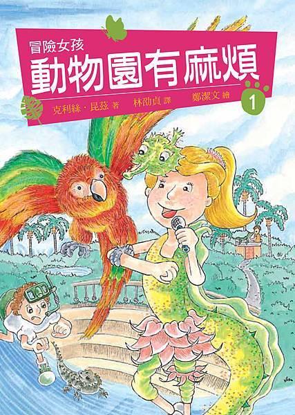 (小熊)冒險女孩1:動物園有麻煩-300dpi