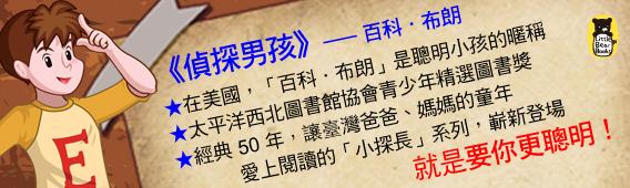 偵探男孩banner568170