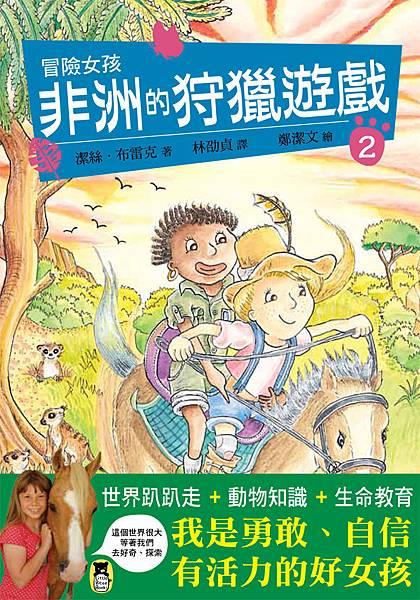 (小熊)冒險女孩2:非洲的狩獵遊戲(有書腰)-72dpi