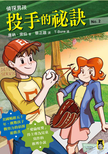 偵探男孩2:投手的祕訣封面_72dpi