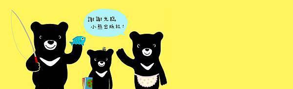 小熊部落格