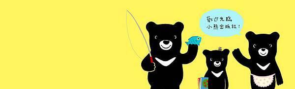 歡迎光臨小熊部落格