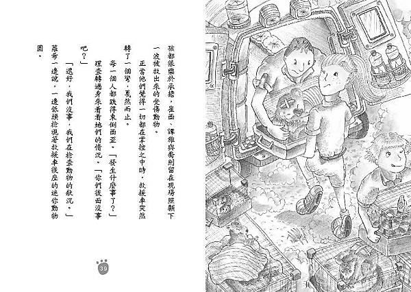 動物園野火驚魂-內文_頁面_20