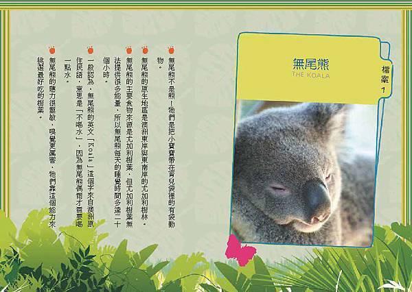 動物園野火驚魂-內文_頁面_48
