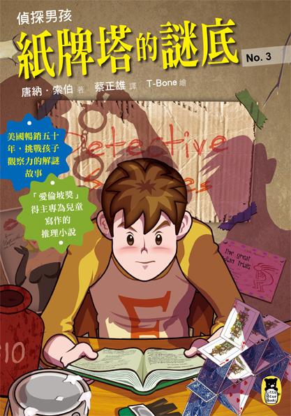 (小熊)偵探男孩3:紙牌塔的謎底_封面_72dpi