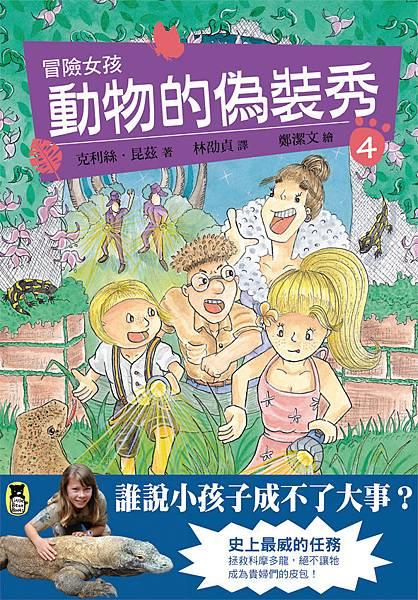 (小熊)冒險女孩4:動物的偽裝秀- 72dpi