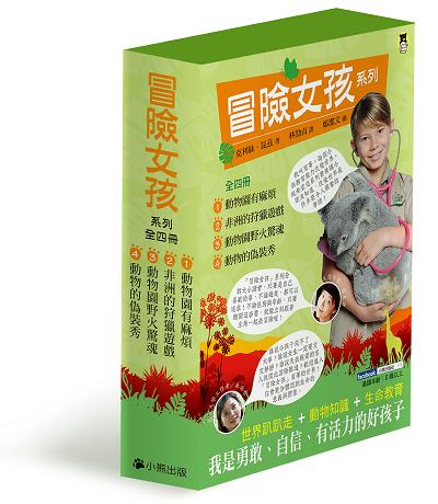 (小熊)冒險女孩系列套書72dpi
