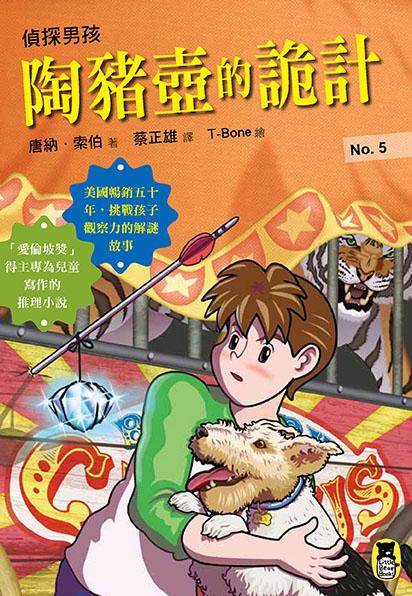 (小熊)偵探男孩5:陶豬壺的詭計72dpi