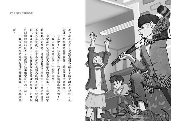 偵探男孩5-5校修改_頁面_18