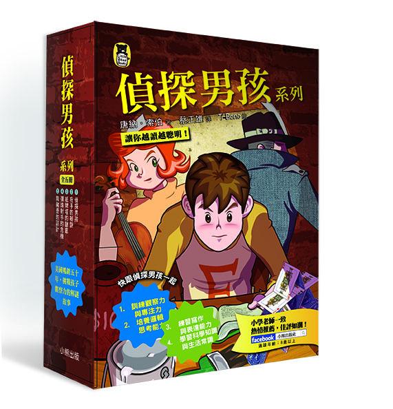 (小熊)偵探男孩系列套書72dpi