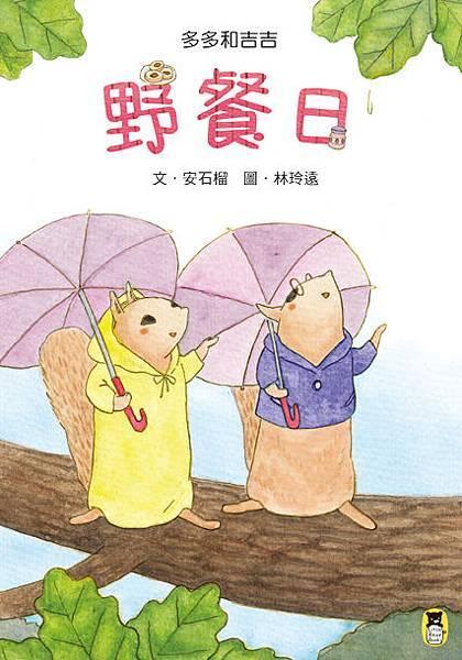 (小熊)多多和吉吉:野餐日-72dpi
