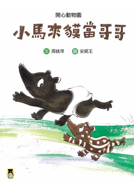 (小熊)開心動物園:小馬來貘當哥哥-72dpi