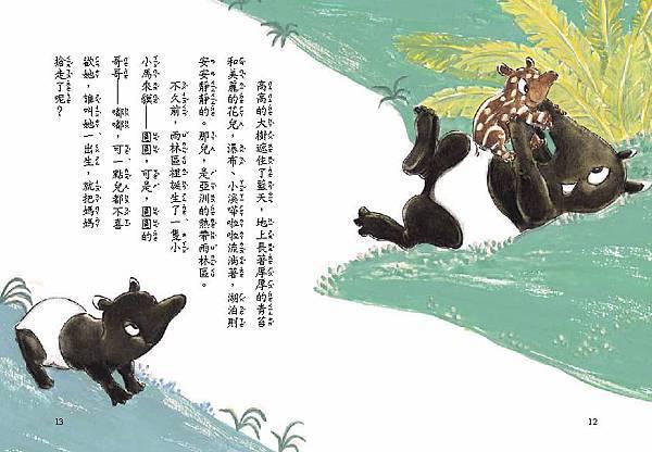 小馬來貘-內文(精裝版)_頁面_09