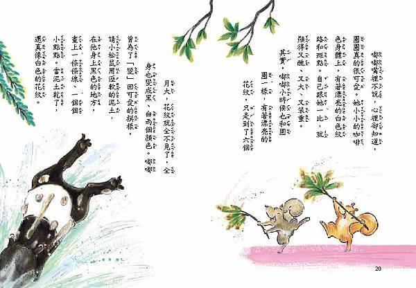 小馬來貘-內文(精裝版)_頁面_13