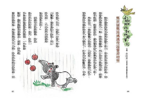 小馬來貘-內文(精裝版)_頁面_35