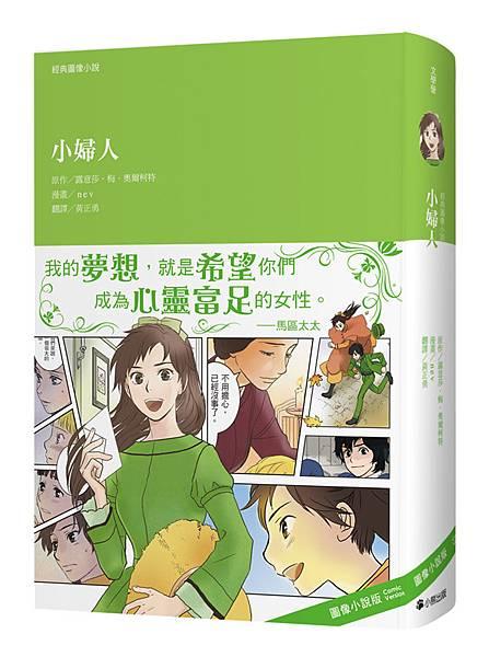 (小熊)經典圖像小說:小婦人-立體書封72dpi