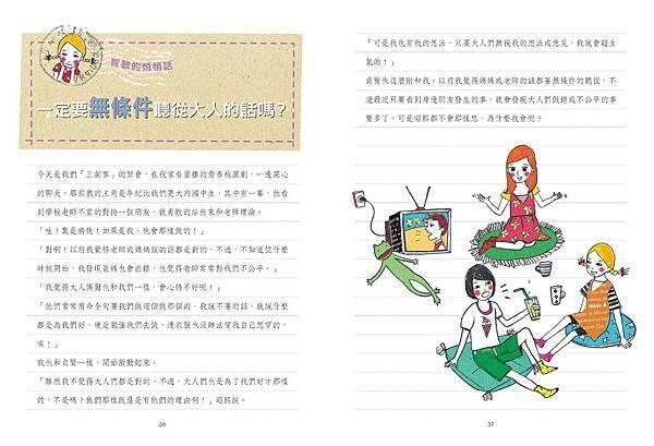 01-小熊-花樣少女養成筆記2-1(0-67)-4校_頁面_21