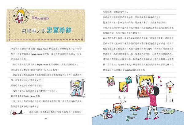 01-小熊-花樣少女養成筆記2-1(0-67)-4校_頁面_30
