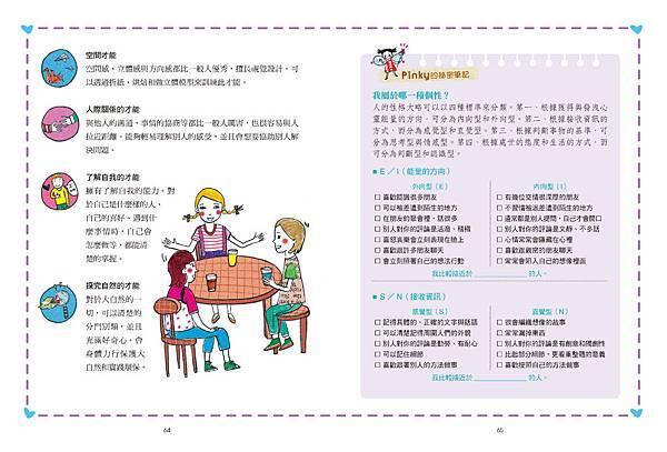 01-小熊-花樣少女養成筆記2-1(0-67)-4校_頁面_35