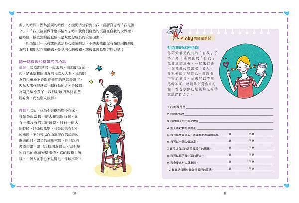 01-小熊-花樣少女養成筆記2-1(0-67)-4校_頁面_17