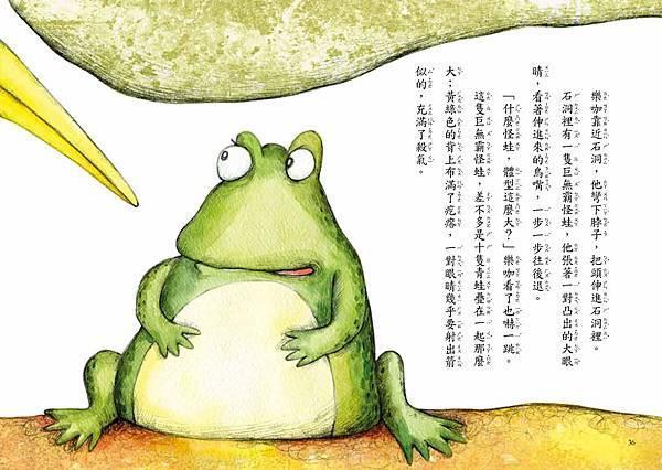 巨無霸怪蛙-內文_頁面_19.jpg