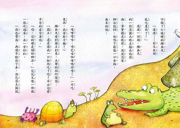 巨無霸怪蛙-內文_頁面_35.jpg