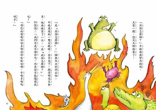 巨無霸怪蛙-內文_頁面_41.jpg