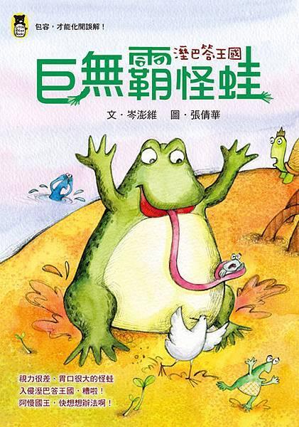 (小熊)溼巴答王國:巨無霸怪蛙(72dpi).jpg
