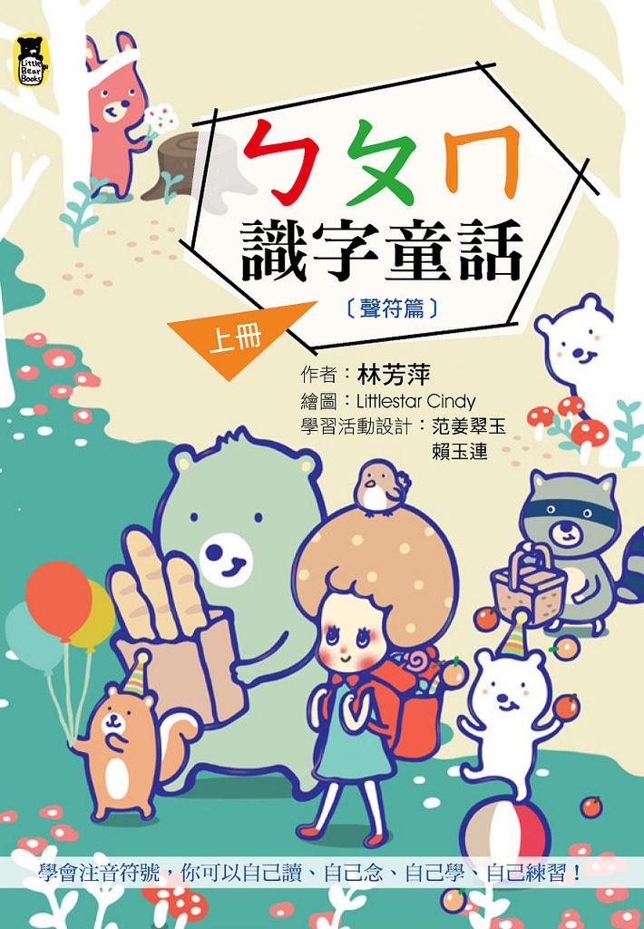(小熊)ㄅㄆㄇ識字童畫(上冊.聲符篇)封面_72.jpg