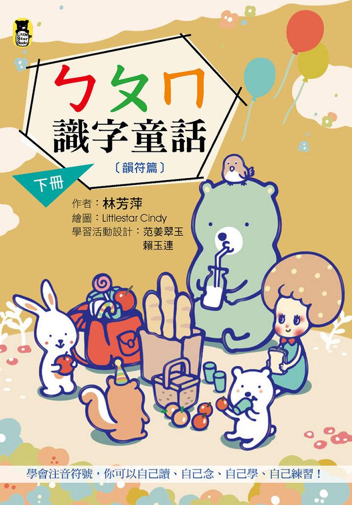 (小熊)ㄅㄆㄇ識字童畫(下冊.韻符篇)封面_72.jpg