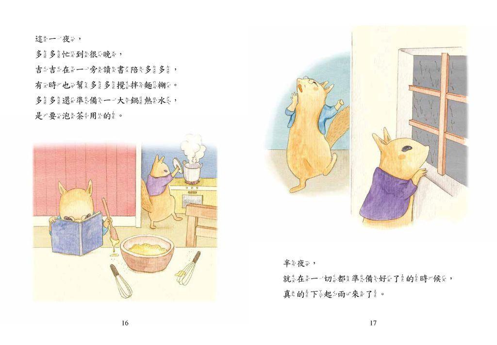 兩隻小松鼠4-內文-final-n_頁面_09.jpg