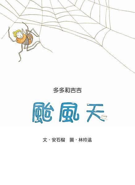 兩隻小松鼠4-內文-final-n_頁面_01.jpg