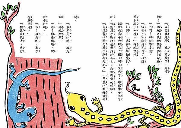 偶像藍豹俠(內文)_頁面_06
